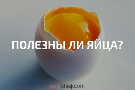 Куриные яйца польза и вред